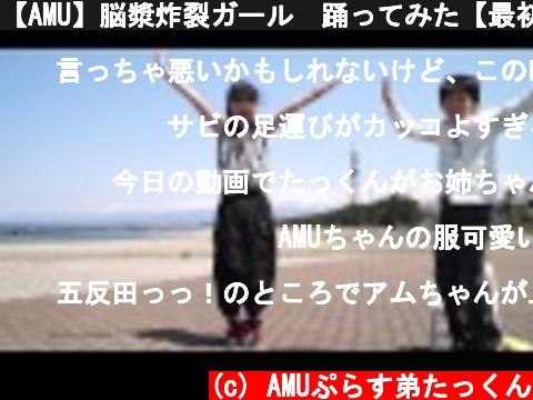 【AMU】脳漿炸裂ガール 踊ってみた【最初の13秒オリジナル】  (c) AMUぷらす弟たっくん