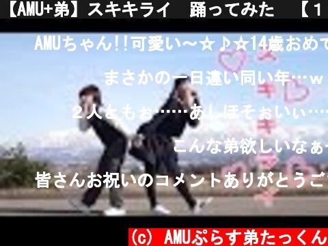 【AMU+弟】スキキライ 踊ってみた 【14歳ですよ】  (c) AMUぷらす弟たっくん