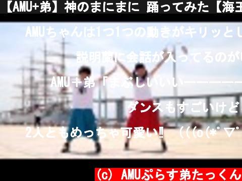 【AMU+弟】神のまにまに 踊ってみた【海王丸in富山】  (c) AMUぷらす弟たっくん