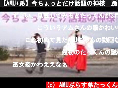 【AMU+弟】今ちょっとだけ話題の神様 踊ってみた【オリジナル振付】  (c) AMUぷらす弟たっくん