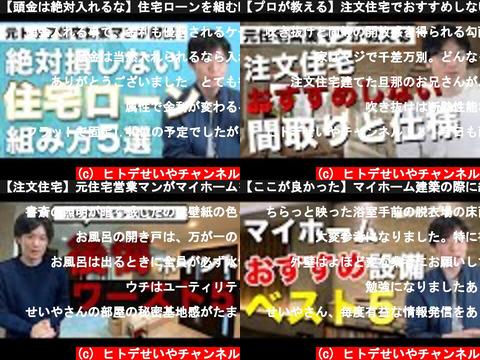 ヒトデせいやチャンネル(おすすめch紹介)