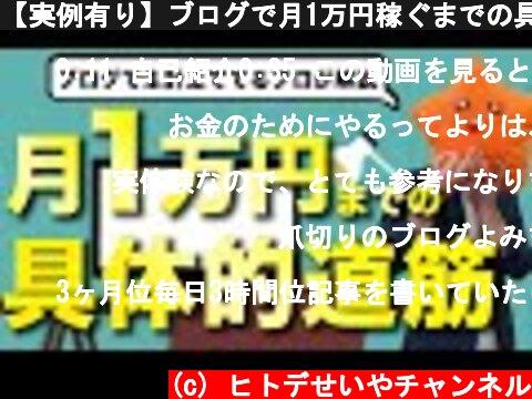 【実例有り】ブログで月1万円稼ぐまでの具体的な道筋を教える【プロが解説】  (c) ヒトデせいやチャンネル