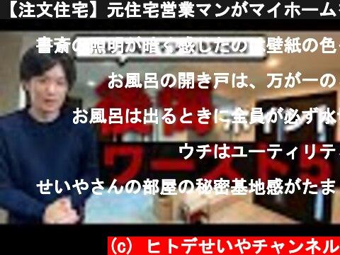 【注文住宅】元住宅営業マンがマイホームを建てて後悔したポイントワースト5  (c) ヒトデせいやチャンネル