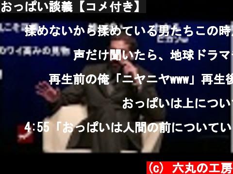 おっぱい談義【コメ付き】  (c) 六丸の工房