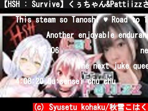 【HSH : Survive】くぅちゃん&Pattiizzさんと怖いゲームする? こはくは背後霊 【#Vtuber】サムネくぅちゃんのとった!!!  (c) Syusetu kohaku/秋雪こはく