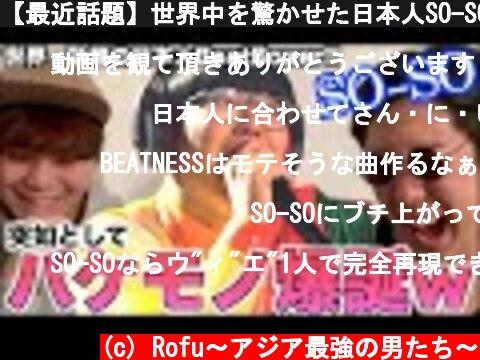 【最近話題】世界中を驚かせた日本人SO-SOって何者なん?!アジアチャンピオンのリアクション!!!  (c) Rofu〜アジア最強の男たち〜