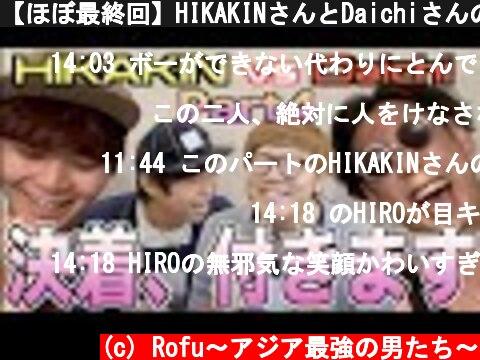 【ほぼ最終回】HIKAKINさんとDaichiさんのBeatbox Game4で、どっちが上手いのか勝敗決めたる!!!!!アジアチャンピオンによるガチ考察!  (c) Rofu〜アジア最強の男たち〜