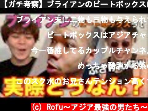 【ガチ考察】ブライアンのビートボックスはここがスゲエ!!!アジアチャンピオンが徹底解説!!【多才すぎ】  (c) Rofu〜アジア最強の男たち〜