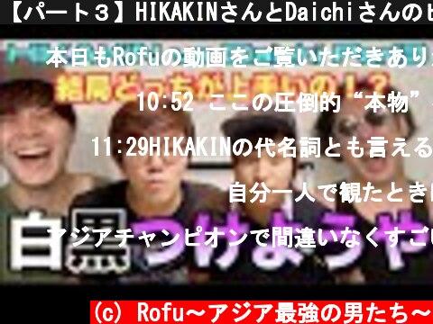 【パート3】HIKAKINさんとDaichiさんのビートボックスゲーム3でどっちが上手いのかそろそろ決着付けようぜ!?!??アジアチャンピオンによる徹底解説!!!【今宵こそは】  (c) Rofu〜アジア最強の男たち〜