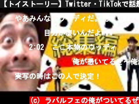【トイストーリー】Twitter・TikTokで話題のウッディまとめ【TOY STORY】【Woody】  (c) ラパルフェの俺がついてるぜ