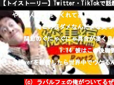 【トイストーリー】Twitter・TikTokで話題のウッディまとめPart.2【TOY STORY】【Woody】  (c) ラパルフェの俺がついてるぜ