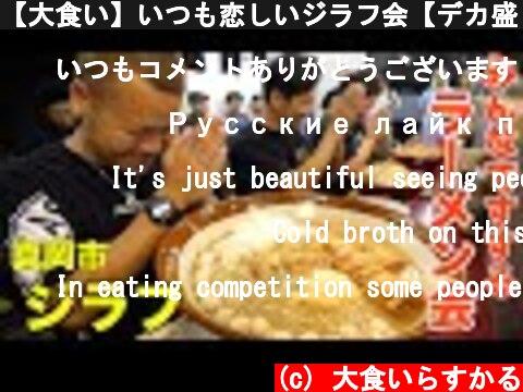 デカ盛り大食いジラフラーメン(おすすめ動画)
