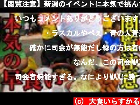 【閲覧注意】新潟のイベントに本気で挑んでみたところ…【大食い】  (c) 大食いらすかる