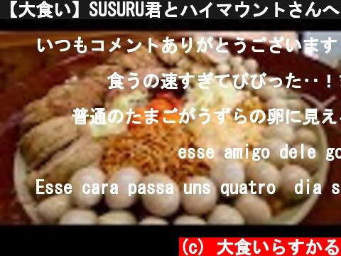 SUSURUさん、らすかるさん、ハイマウントへ大食い(おすすめ動画)