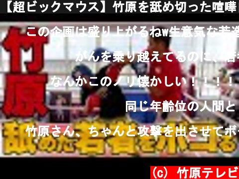【超ビックマウス】竹原を舐め切った喧嘩自慢の若造が殴り込み!ガチスパーリングで鉄拳制裁!  (c) 竹原テレビ