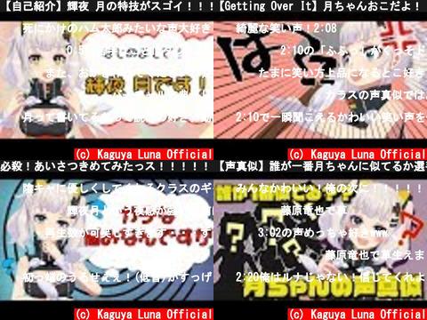 Kaguya Luna Official(おすすめch紹介)