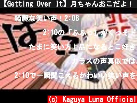 【Getting Over It】月ちゃんおこだよ!!!!!おこ  (c) Kaguya Luna Official