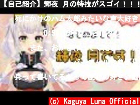 【自己紹介】輝夜 月の特技がスゴイ!!!!  (c) Kaguya Luna Official