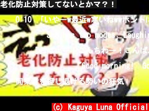 老化防止対策してないとかマ?!  (c) Kaguya Luna Official