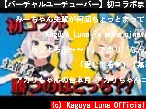 【バーチャルユーチューバー】初コラボまじクソワロタwwwwww  (c) Kaguya Luna Official