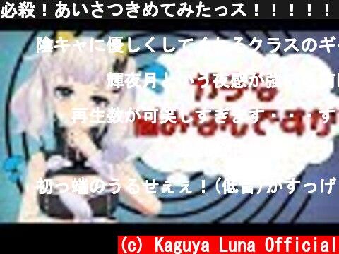 必殺!あいさつきめてみたっス!!!!!!!!!!!!!!!!!!  (c) Kaguya Luna Official