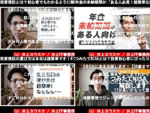 井上ヨウスケ / 井上FP事務所(おすすめch紹介)