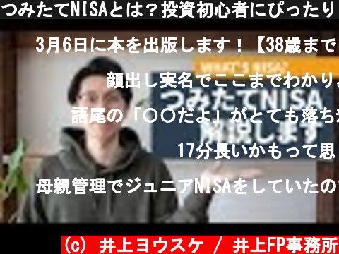 つみたてNISAとは?投資初心者にぴったり!!  (c) 井上ヨウスケ / 井上FP事務所