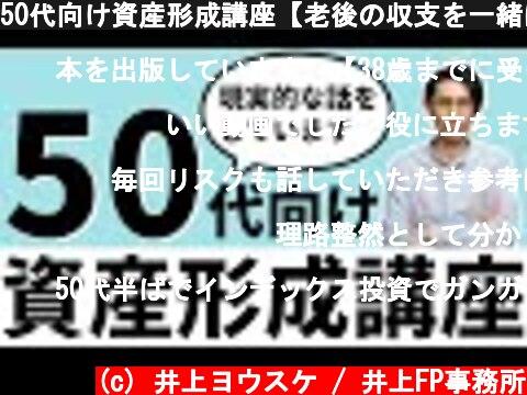 50代向け資産形成講座【老後の収支を一緒に確認しましょう】  (c) 井上ヨウスケ / 井上FP事務所