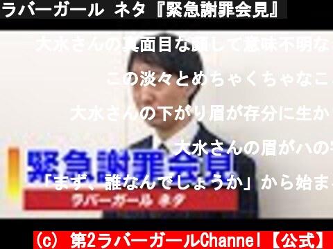 ラバーガール ネタ『緊急謝罪会見』  (c) 第2ラバーガールChannel【公式】
