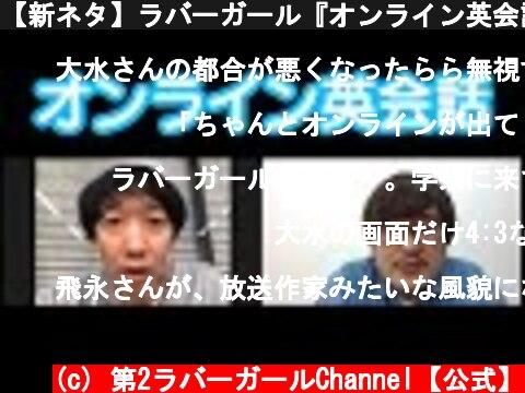 【新ネタ】ラバーガール『オンライン英会話』  (c) 第2ラバーガールChannel【公式】