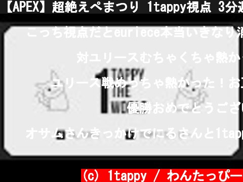 超絶えぺまつり 1tappy視点 -apex-(おすすめ動画)