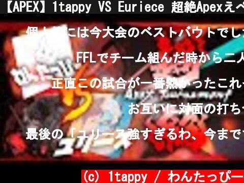1tappy VS Euriece 超絶Apexえぺ祭り(おすすめ動画)