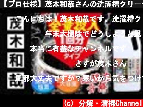 【プロ仕様】茂木和哉さんの洗濯槽クリーナーを試した結果がもはや恐ろしかった…!?  (c) 分解・清掃Channel