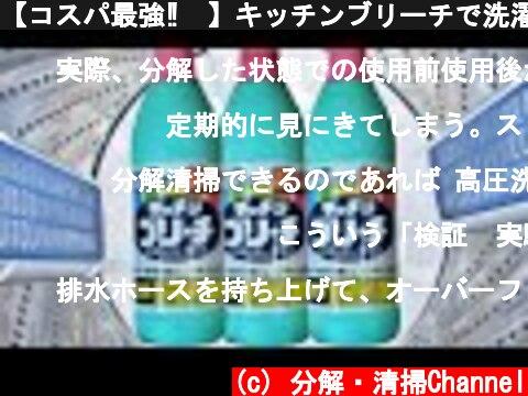 【コスパ最強‼︎】キッチンブリーチで洗濯槽クリーニング!!  (c) 分解・清掃Channel