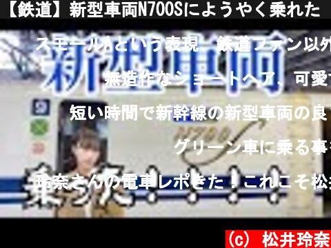 【鉄道】新型車両N700Sにようやく乗れた【松井玲奈】  (c) 松井玲奈