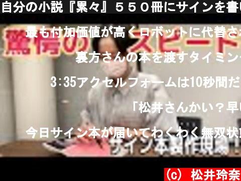 自分の小説『累々』550冊にサインを書いていく動画【松井玲奈】  (c) 松井玲奈