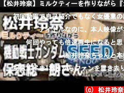 【松井玲奈】ミルクティーを作りながら『ガンダムSEED』と保志総一朗さんについて語る動画。  (c) 松井玲奈