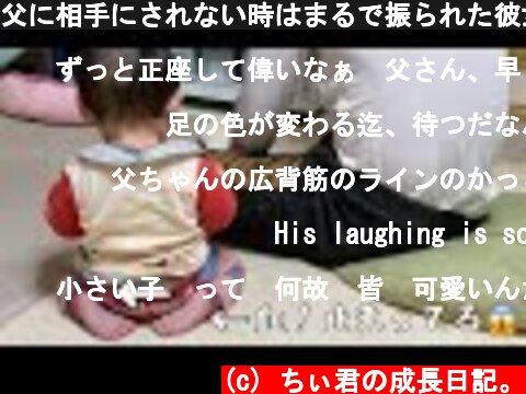 父に相手にされない時はまるで振られた彼女みたいになる赤ちゃん👶My father looks sad when he's watching TV.  (c) ちぃ君の成長日記。