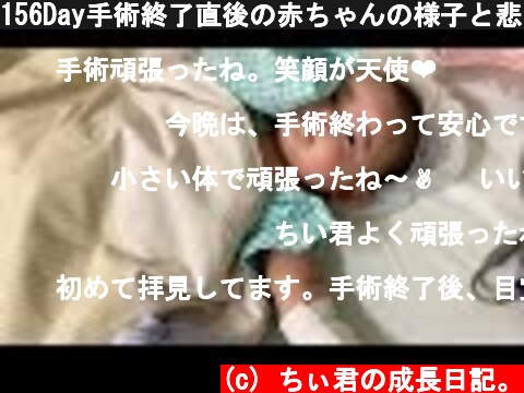 156Day手術終了直後の赤ちゃんの様子と悲しいお知らせBaby just after surgery停留精巣  (c) ちぃ君の成長日記。