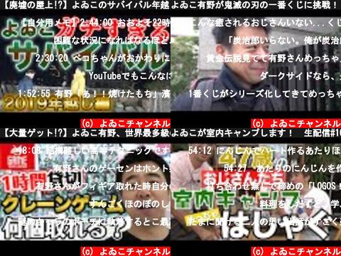 よゐこチャンネル(おすすめch紹介)