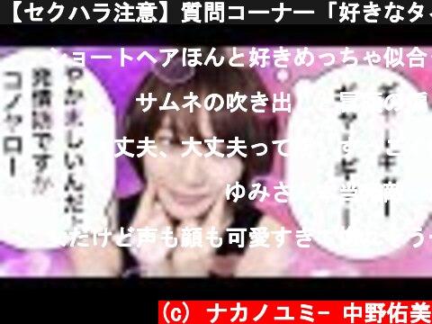 【セクハラ注意】質問コーナー「好きなタイプは?」「水着着て!」「彼氏いるの?」  (c) ナカノユミ- 中野佑美