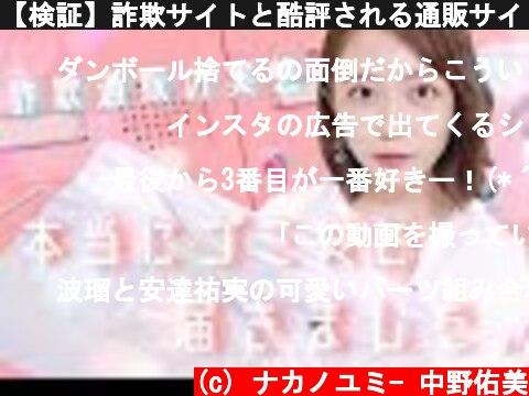 【検証】詐欺サイトと酷評される通販サイトの実態  (c) ナカノユミ- 中野佑美