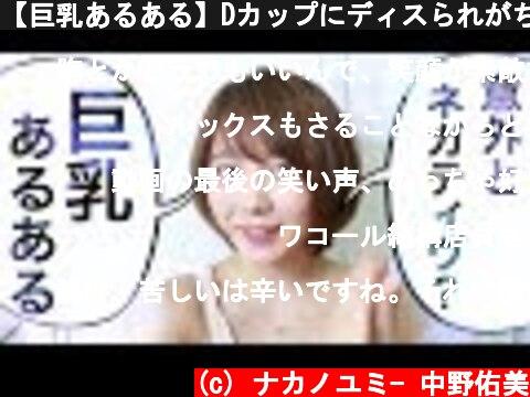 【巨乳あるある】Dカップにディスられがち  (c) ナカノユミ- 中野佑美