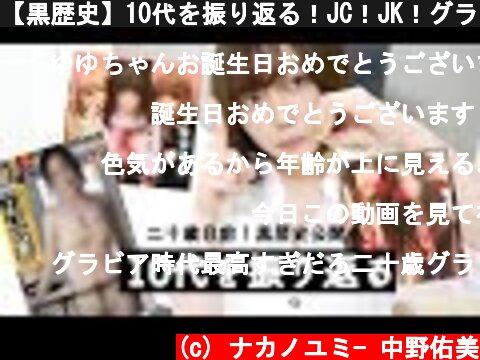 【黒歴史】10代を振り返る!JC!JK!グラビア!全部見せます!【暴露】  (c) ナカノユミ- 中野佑美