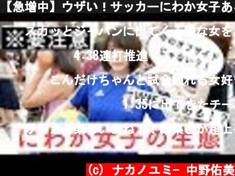 【急増中】ウザい!サッカーにわか女子あるある【W杯】  (c) ナカノユミ- 中野佑美