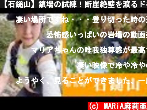 【石鎚山】鎖場の試練!断崖絶壁を渡るドキドキの天狗岳!【ソロ】【Mt. Ishizuchi】  (c) MARiA麻莉亜