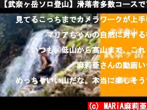 【武奈ヶ岳ソロ登山】滑落者多数コースでアクシデント勃発!  (c) MARiA麻莉亜