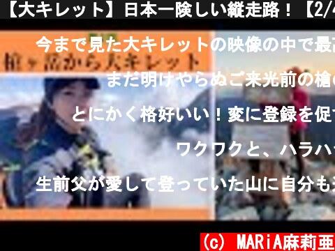 【大キレット】日本一険しい縦走路!【2/4】 東鎌尾根〜槍ヶ岳〜大キレット〜ジャンダルム【ソロ登山】【The Northern Japan Alps】  (c) MARiA麻莉亜