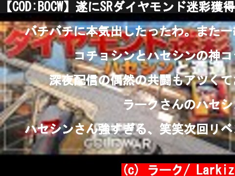 【COD:BOCW】遂にSRダイヤモンド迷彩獲得!!【ハセシンvsコチョシン】  (c) ラーク/ Larkiz