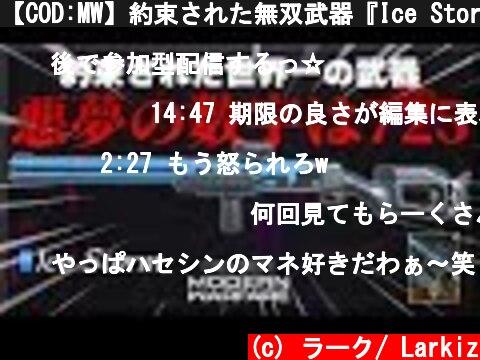 【COD:MW】約束された無双武器『Ice Storn』でカットしていくぅ!!【725系実況者】  (c) ラーク/ Larkiz